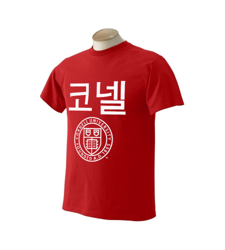 Cornell University Korean T-Shirt